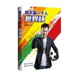 You're not a man World Cup(Chinese Edition) pdf epub