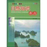 Science World Series: Natural Knowledge Aspect (color version)(Chinese Edition) pdf