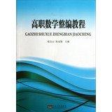 Higher math tutorial reorganization(Chinese Edition) PDF