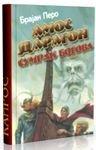 Amos Daragon 3 - sumrak bogova
