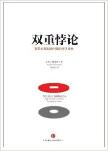 Double paradox(Chinese Edition): (MEI)  WEI DE AN: 9787508642857: Amazon.com: Books