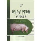 Scientific pig practical technology
