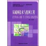 Read Online LAN technology and network engineering colleges in Anhui Province five provincial planning materials quality vocational teaching computer classes(Chinese Edition) PDF