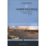 img - for Machiavelli Selected: Political Writings(Chinese Edition) book / textbook / text book