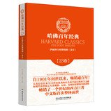 img - for Harvard in one hundred classic volume 23: Elizabeth period drama (volume 2)(Chinese Edition) book / textbook / text book