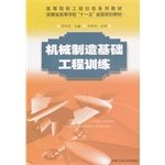 Read Online machinery manufacturing base engineering training(Chinese Edition) pdf