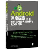 android-depth-exploration-of-volume-2-system-application-source-code-analysis-and-custom-rom-with-cd
