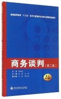 Read Online Business Negotiation (second edition) higher education Thirteen Five Economic and Management Science core curriculum planning materials(Chinese Edition) ePub fb2 book