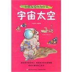 Kids love to ask why (cosmic space)(Chinese Edition)