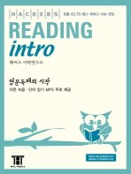 Hackers English Reading Intro_for Korean Speakers