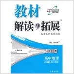 Book 15 Autumn Interpretation and expand the high school geography textbook (Compulsory 3) - the plate(Chinese Edition)