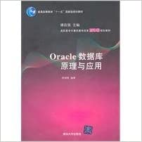 Oracle Database Principles and Applications (higher vocational