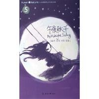 Paperback A promise of spring [Chinese] Book