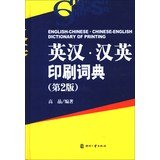 Download Printed in English and Chinese and English Dictionary ( 2nd Edition )(Chinese Edition) ebook