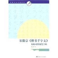 Huizong regular script Thousand Character Classic were the original post copybook pen(Chinese Edition)