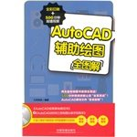 Aided Drafting AutoCAD full graphic (+500 minute full-color printing value video with CD)(Chinese Edition) ebook