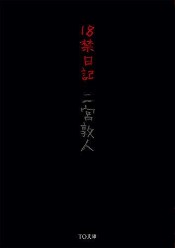 18禁日記 (TO文庫)
