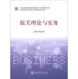 Customs Theory and Practice in the 21st Century dual vocational education teaching certificate ( International Business Class )(Chinese Edition)