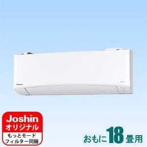 パナソニック 【エアコン】エオリアおもに18畳用 (冷房:15~23畳/暖房:15~18畳) CEXJシリーズ 電源200V CS-EX569C2のオリジナルモデル CS-569CEX2J