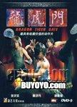 Dragon Tiger Gate DTS (DVD-9) (China Version)