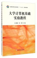 Download University Computer Basic Course National Forestry Colleges experiment five planning materials(Chinese Edition) PDF