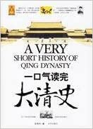 Book breath and read the great Qing