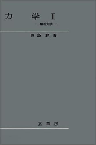 力学 2 解析力学 | 原島 鮮 |本 ...