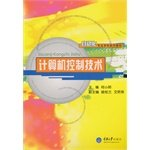 Computer control technology(Chinese Edition) PDF