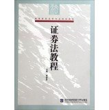 Securities Law tutorial colleges teaching professional planning law(Chinese Edition)