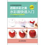 Transparent watercolor beauty: watercolor Quick Start(Chinese Edition) ebook