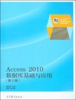 Download Access2010 Database Fundamentals and Applications (2nd Edition) five national planning vocational education materials(Chinese Edition) PDF