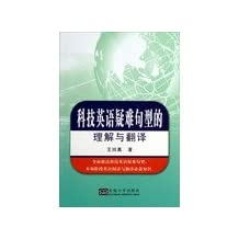 Technical English sentences difficult to understand and translate(Chinese Edition)