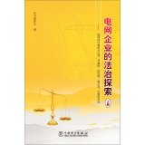 Read Online The rule of law to explore grid companies - State Grid ZPEPC case study. risk prevention. casting peace essay topic selection(Chinese Edition) PDF