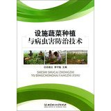 Vegetable planting and pest control techniques(Chinese Edition)