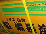 ラオス備長炭、上丸、Lサイズ、直4㎝前後、15㎏x4-60㎏、1送料、はじきにくく、、扱いやすい   B00TRQ998M