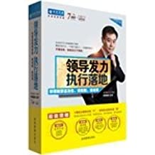 Leading force execution landing: Management should seek to prepare. seeking control. seeking results(Chinese Edition)