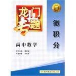 2014 version of Dragon Gate high school math calculus topics(Chinese Edition)