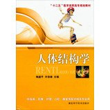 The human body structure five medical vocational planning materials(Chinese Edition) PDF