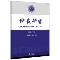 Arbitration Studies (thirty eighth series)(Chinese Edition) pdf epub