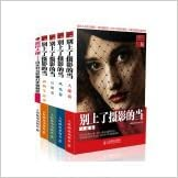 Book When not on the photography: Portrait Landscape volume + volume + volume + static biological late volume (full suite 4)(Chinese Edition)