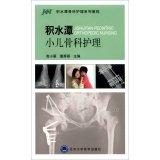 Download Jishuitan orthopedic care tutorial series: Jishuitan pediatric orthopedic care(Chinese Edition) pdf epub