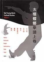 Taiji Praying Mantis Kung Fu Volume #1 (Taiji Praying Mantis Kung Fu, Taiji Praying Mantis Kung Fu)