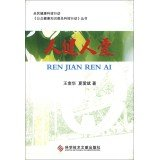 Read Online National Health Technology Action public health literacy Technology Action series: people who love Kin(Chinese Edition) pdf