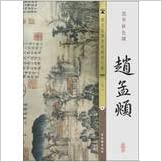 Book Ancient paintings on rice paper larger HD ( yuan ) Zhao Meng : magpie Chinese Autumn map(Chinese Edition)