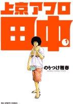 上京アフロ田中 1 (ビッグコミックス)