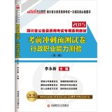 The public version of the civil service examination in Sichuan 2015 special series of textbooks: exam papers predict sprint executive career Aptitude Test (third edition)(Chinese Edition) pdf epub
