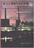 Electrical Power Engineering Design Manual (2)(Chinese