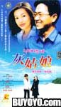 Hui Gu Niang (Vol.1-24-China Version)