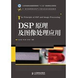 Download Institutions of higher learning in the 21st century electrical engineering and automation planning materials : DSP theory and image processing applications(Chinese Edition) pdf epub