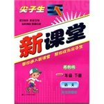 2015 Spring New top students in class: a grade language under (SU teach)(Chinese Edition) pdf epub